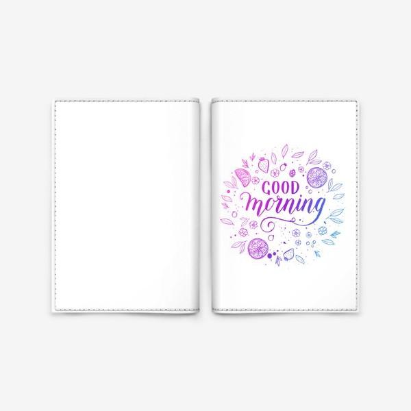 Обложка для паспорта «Good morning! Утреннее пожелание доброго утра. Современная каллиграфия кистью.»
