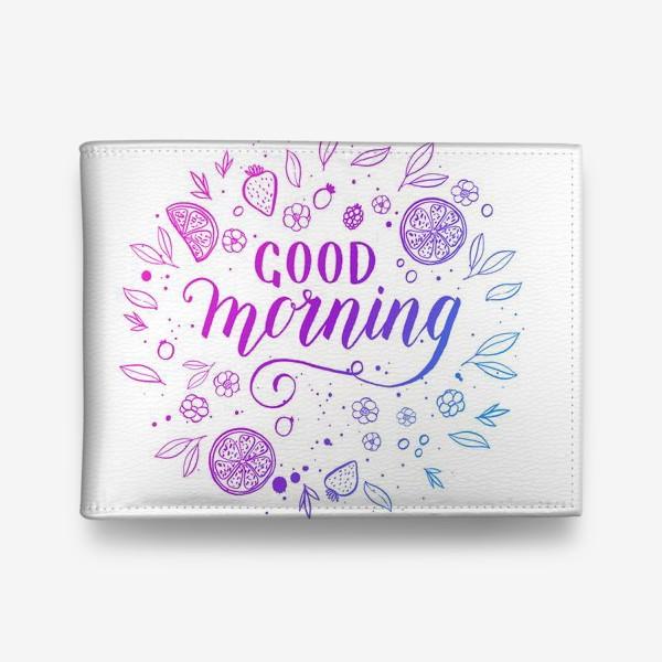 Кошелек «Good morning! Утреннее пожелание доброго утра. Современная каллиграфия кистью.»