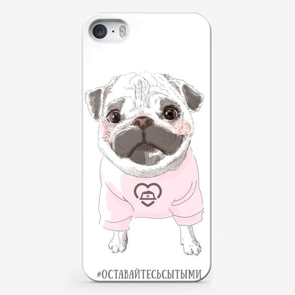 Чехол iPhone «Мопс. Оставайтесь сытыми!»