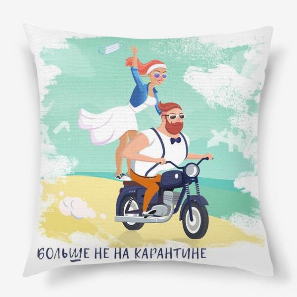 Подушка «Больше не на карантине! Пара на мотоцикле »