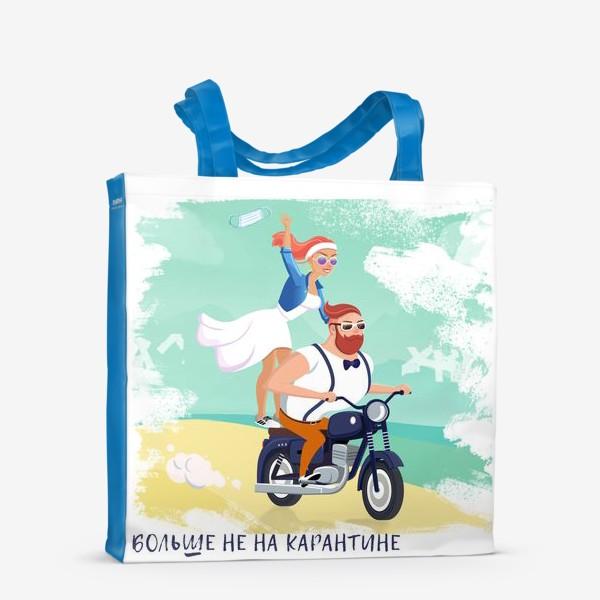 Сумка-шоппер «Больше не на карантине! Пара на мотоцикле »