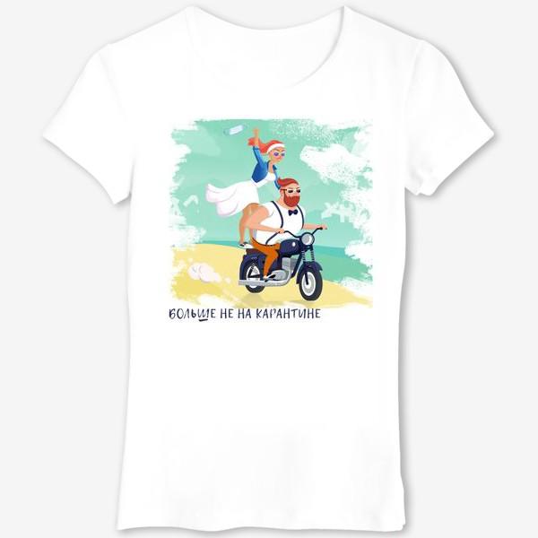 Футболка «Больше не на карантине! Пара на мотоцикле »