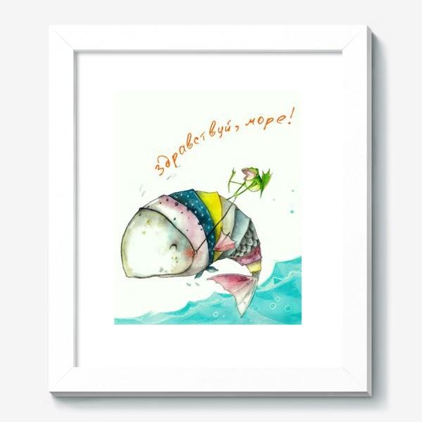 Картина «Ездовая рыба»