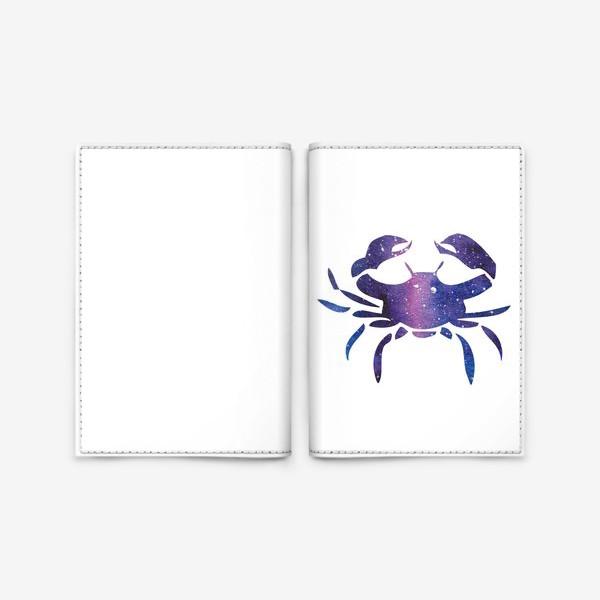 Обложка для паспорта «Рак. Созвездие. Знак зодиака»