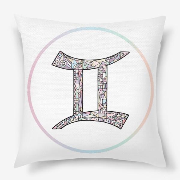 Подушка «БЛИЗНЕЦЫ знак зодиака пастельный»