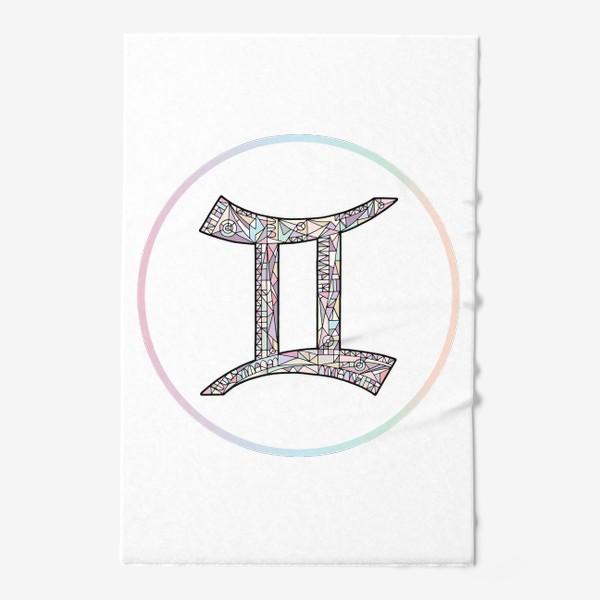 Полотенце «БЛИЗНЕЦЫ знак зодиака пастельный»