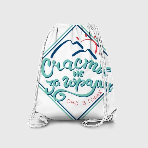 Рюкзак «Счастье не за горами, оно в горах»