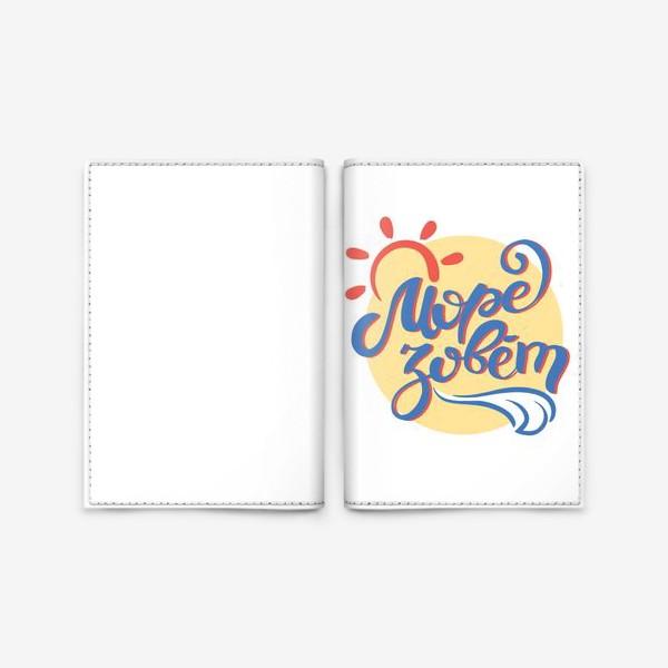 Обложка для паспорта «море зовет. ретро надпись»