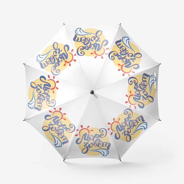Зонт «море зовет. ретро надпись»