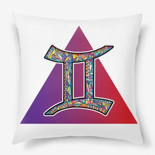 Подушка «БЛИЗНЕЦЫ знак зодиака яркий»
