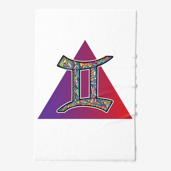 Полотенце «БЛИЗНЕЦЫ знак зодиака яркий»