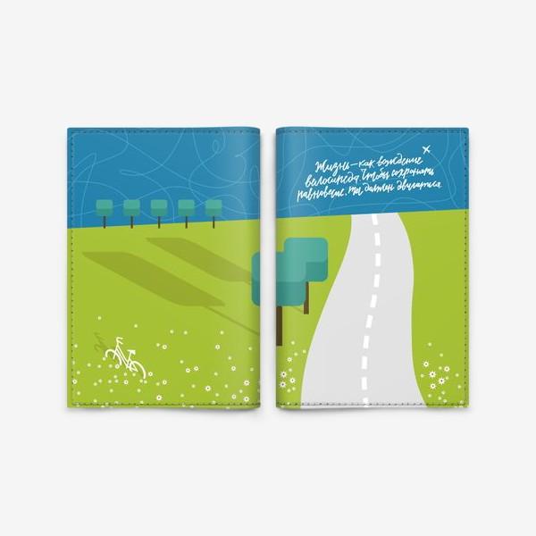 Обложка для паспорта «ЧТОБЫ СОХРАНЯТЬ РАВНОВЕСИЕ, ТЫ ДОЛЖЕН ДВИГАТЬСЯ.»