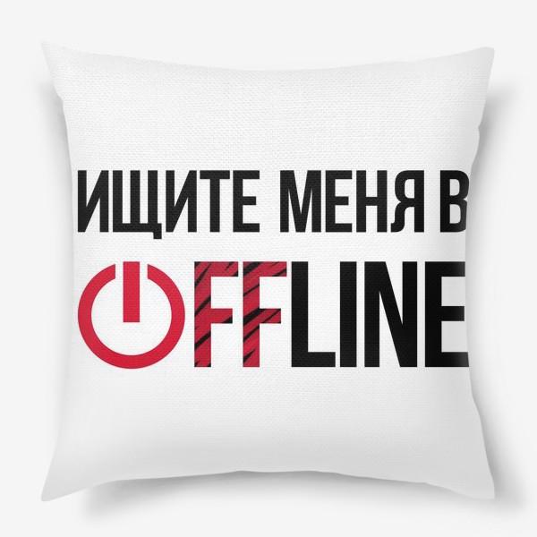 Подушка «Ищите меня в OFFLINE. Жизнь после коронавируса»