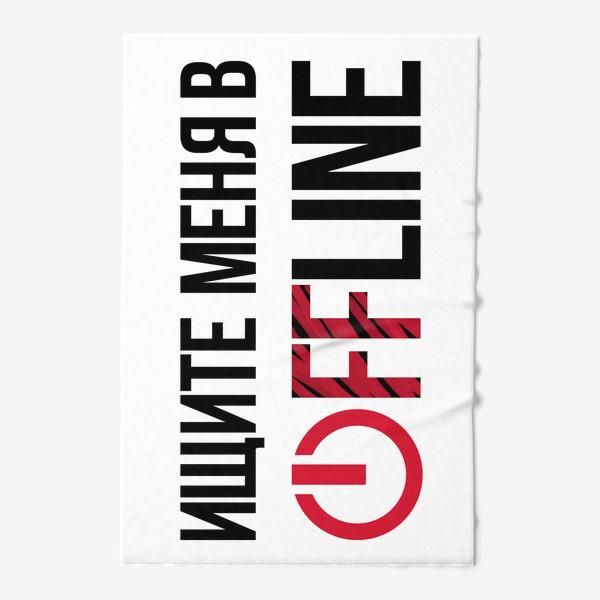 Полотенце «Ищите меня в OFFLINE. Жизнь после коронавируса»
