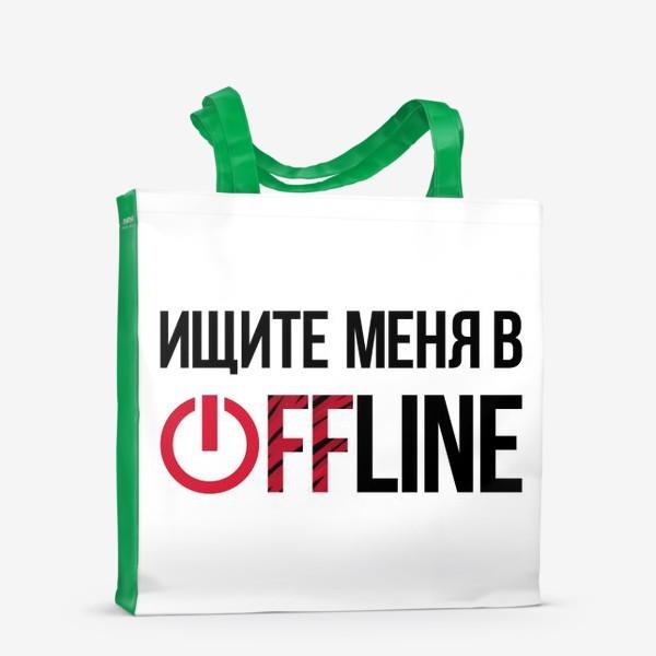 Сумка-шоппер «Ищите меня в OFFLINE. Жизнь после коронавируса»