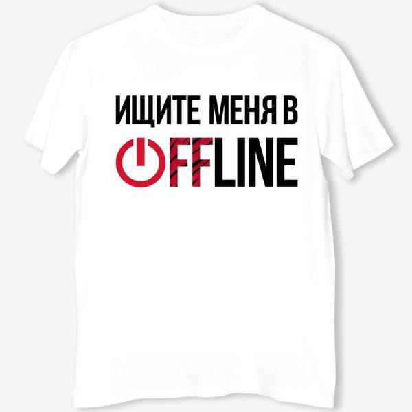 Футболка «Ищите меня в OFFLINE. Жизнь после коронавируса»