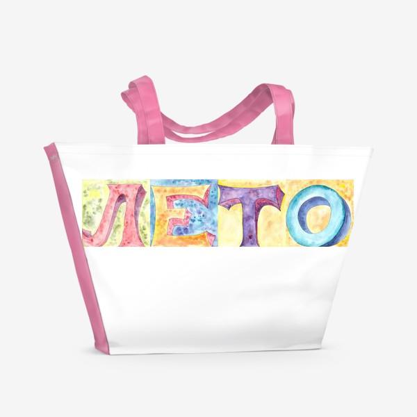 Пляжная сумка «Лето - это...»