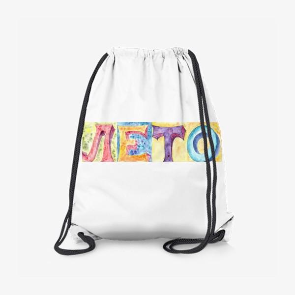 Рюкзак «Лето - это...»