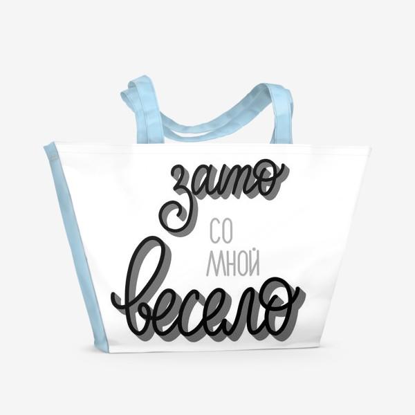 Пляжная сумка «Зато со мной весело»
