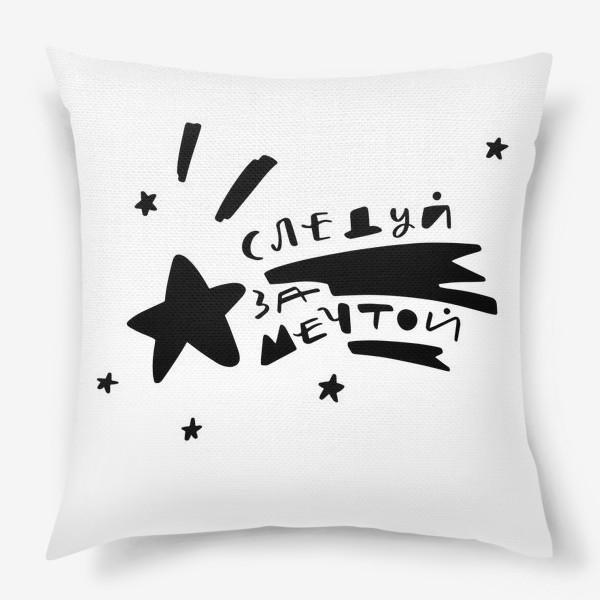 Подушка «Следуй за мечтой»
