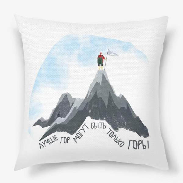 Подушка «Лучше гор могут быть только горы!»