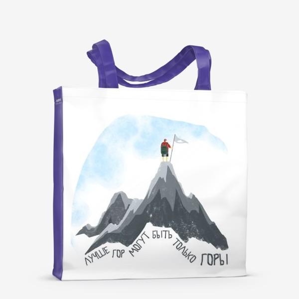 Сумка-шоппер «Лучше гор могут быть только горы!»