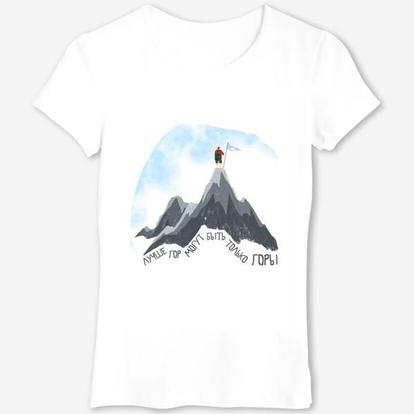 Футболка «Лучше гор могут быть только горы!»