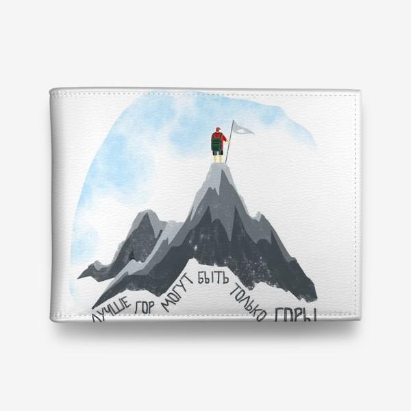 Кошелек «Лучше гор могут быть только горы!»