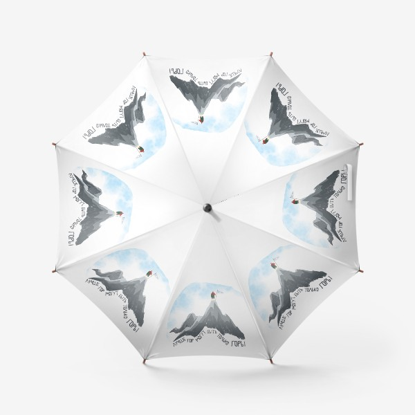 Зонт «Лучше гор могут быть только горы!»