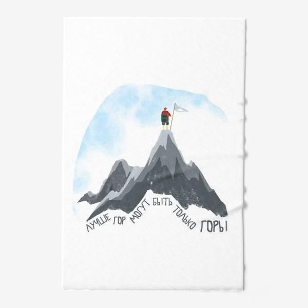 Полотенце «Лучше гор могут быть только горы!»