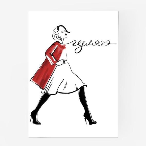 Постер «Гуляю. Девушка в красном»