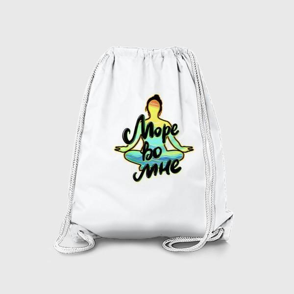 Рюкзак «Море во мне! Активное лето. Йога. Медитация. »