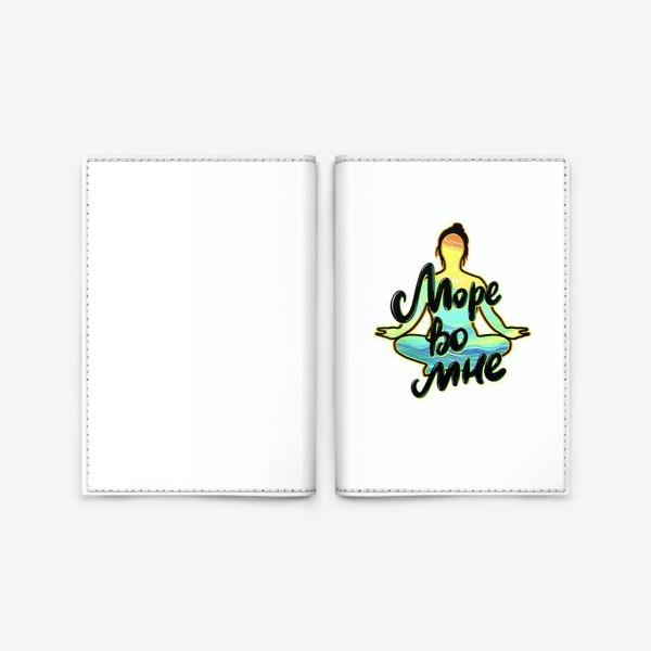 Обложка для паспорта «Море во мне! Активное лето. Йога. Медитация. »