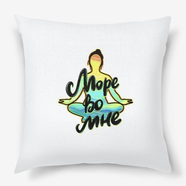 Подушка «Море во мне! Активное лето. Йога. Медитация. »