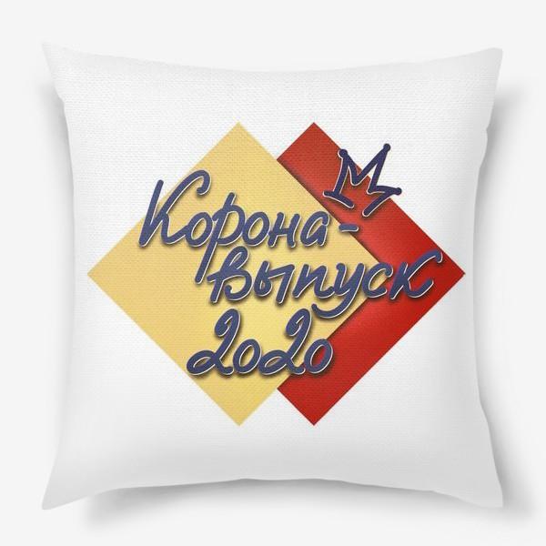 Подушка «Коронавыпуск-2020. Скоро экзамены. Выпускной. Активное лето. »