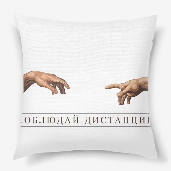 Подушка «Карантин. Соблюдай дистанцию»