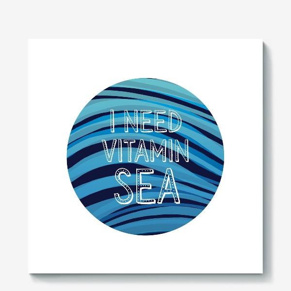 Холст «Море. Витамин»