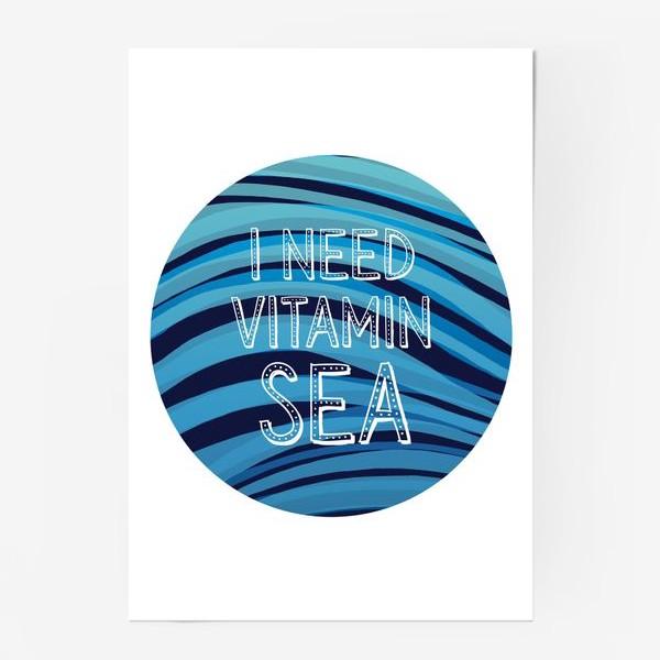 Постер «Море. Витамин»