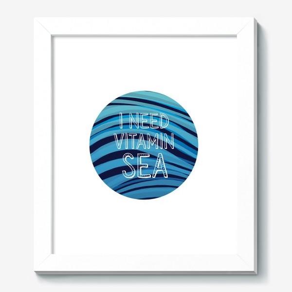 Картина «Море. Витамин»