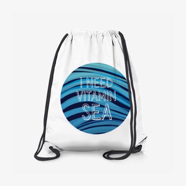 Рюкзак «Море. Витамин»