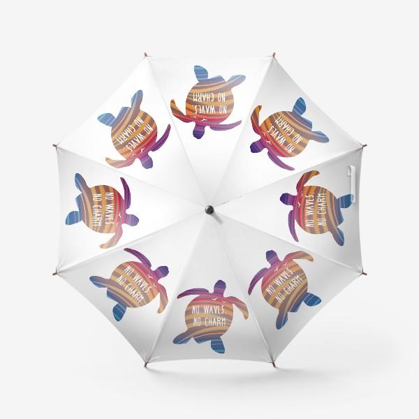 Зонт «Черепаха и море»