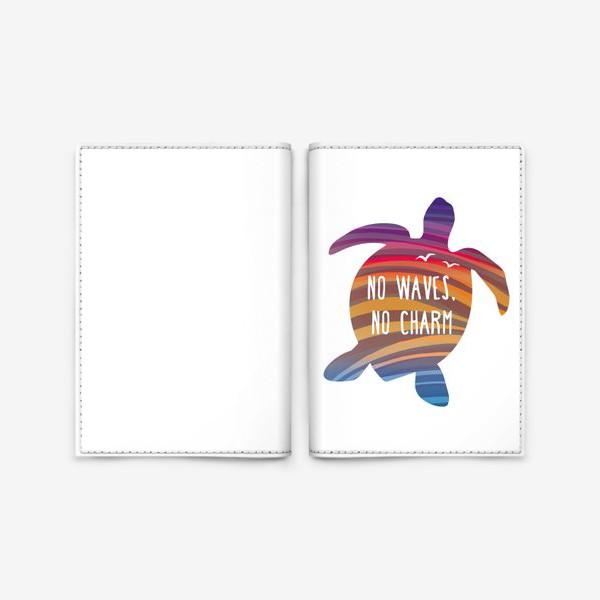 Обложка для паспорта «Черепаха и море»