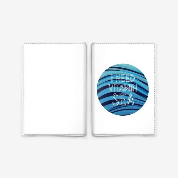Обложка для паспорта «Море. Витамин»
