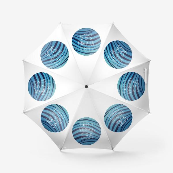 Зонт «Море. Витамин»