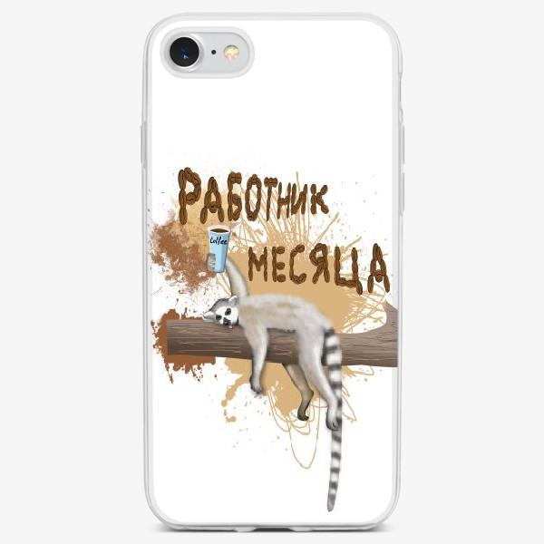 Чехол iPhone «Лучший работник месяца »