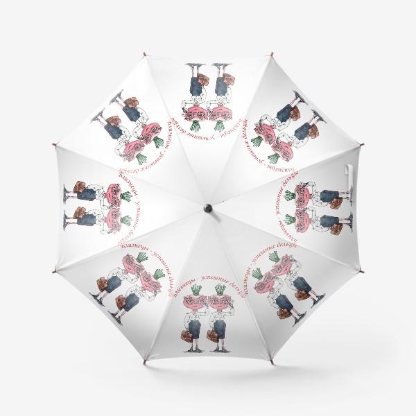Зонт «Близнецы - успешные дельцы»