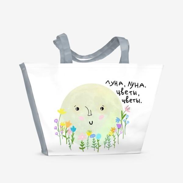 Пляжная сумка «луна-луна, цветы-цветы»