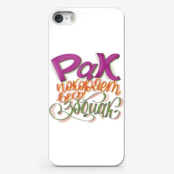 Чехол iPhone «Рак покоряет весь зодиак»