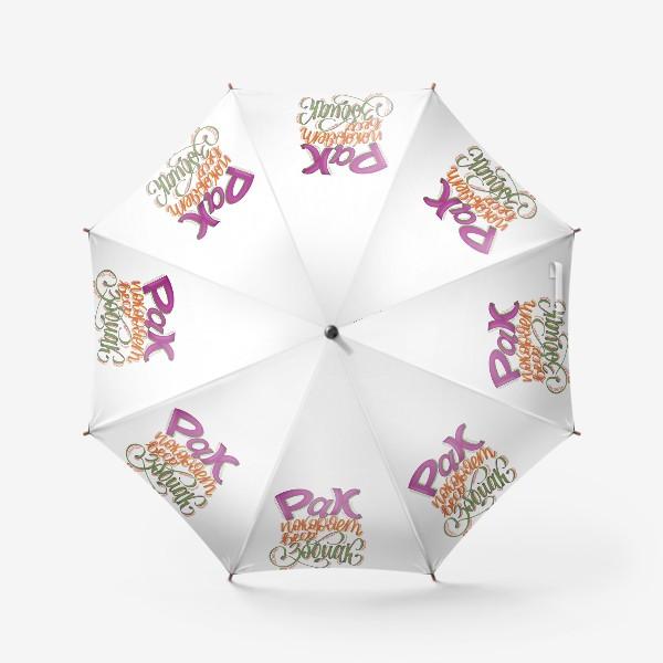 Зонт «Рак покоряет весь зодиак»