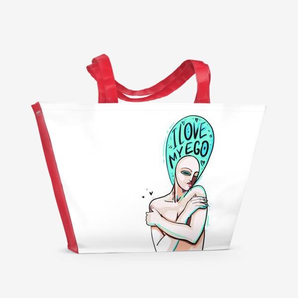 Пляжная сумка «Я люблю свое Эго»